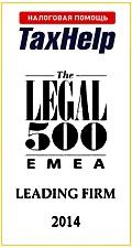 Налоговая помощь попала в Legal500